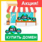 бесплатные домены без ограничений