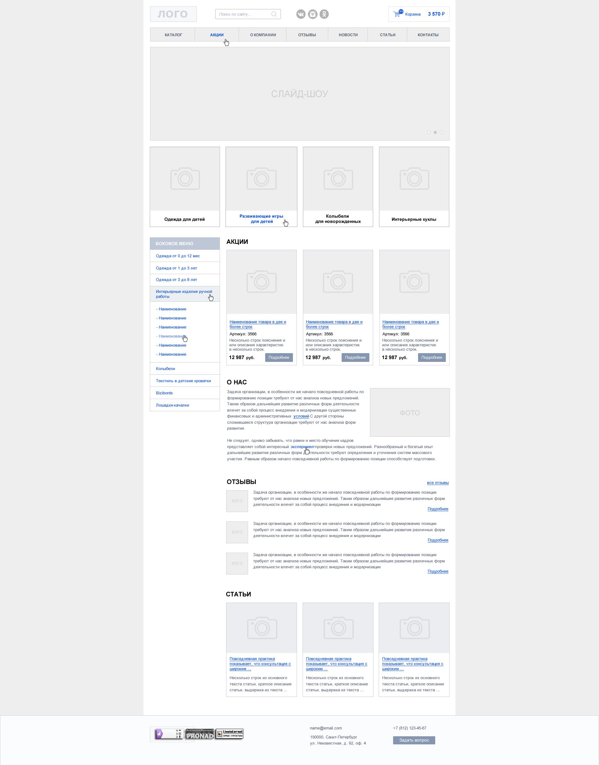 блок-схема сайта и варианты подобранных стилистических решений интернет-магазина
